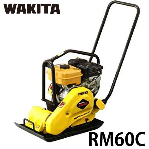 ワキタ プレートコンパクター RM60C メイホーロード ロビンエンジン