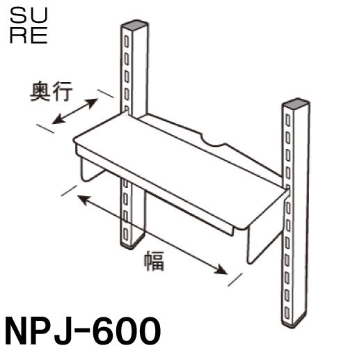 石崎電機製作所 スタンドシーラー用 重量テーブル NPJ-600 耐荷重 20?以下 幅580?×奥行210? SURE/シュアー