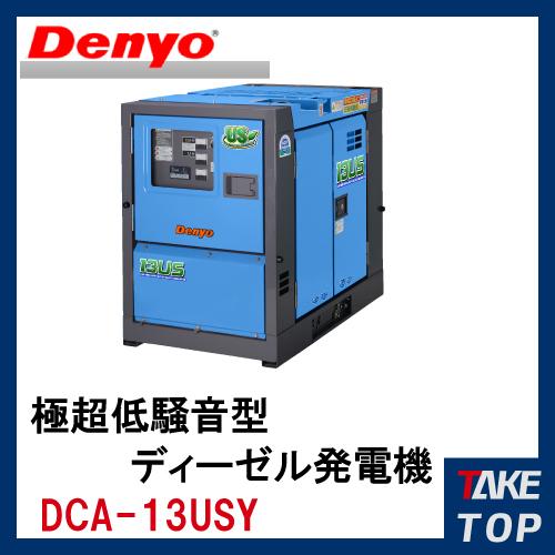 デンヨー 防音型 発電機(ディーゼルエンジン) DCA-13USY