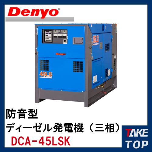 デンヨー 防音発 電機 DCA45LSK