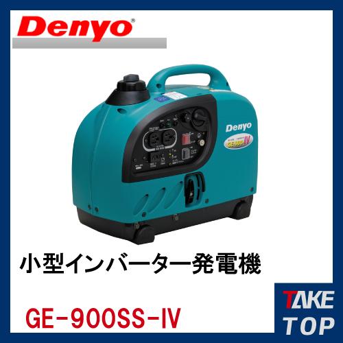 デンヨー 防音型 インバーター発電機 ガソリンエンジン GE-900SS-IV
