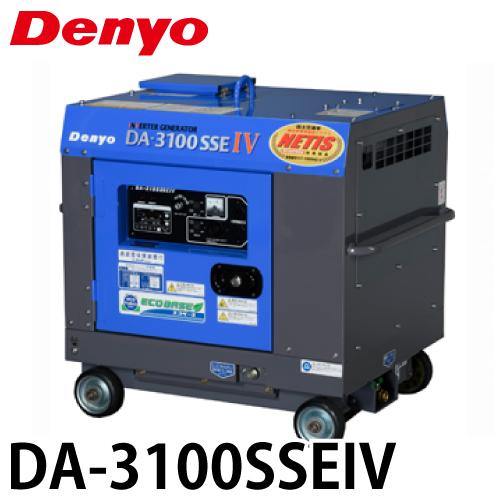 デンヨー 小型ディーゼル発電機 インバータ DA-3100SSEIV