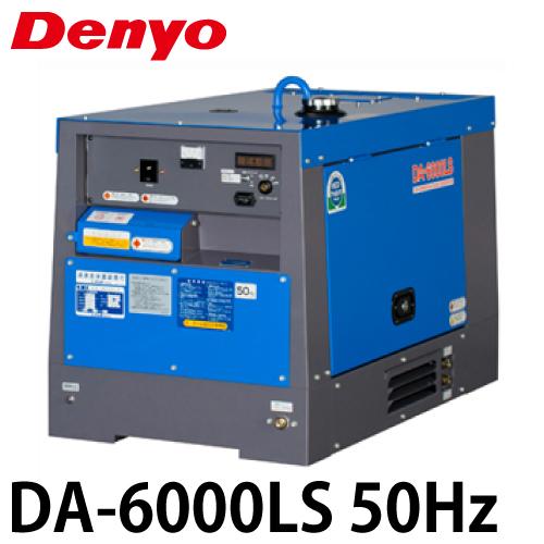 デンヨー 小型ディーゼル発電機 DA-6000LS-50Hz