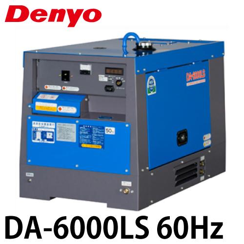 デンヨー 小型ディーゼル発電機 DA-6000LS-60Hz