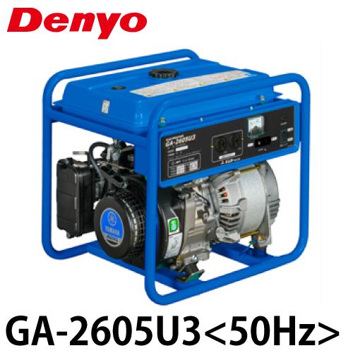 デンヨー 小型ガソリン発電機 GA-2605U3-50Hz