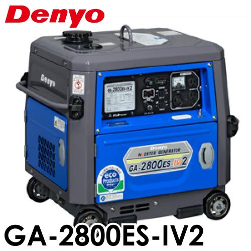 デンヨー 小型ガソリン発電機 インバータ GA-2800ES-IV2