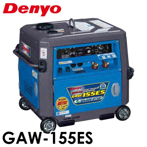 デンヨー 小型ガソリンエンジン溶接・発電機 GAW-155ES 溶接棒3.2mmまで 軽量87kg