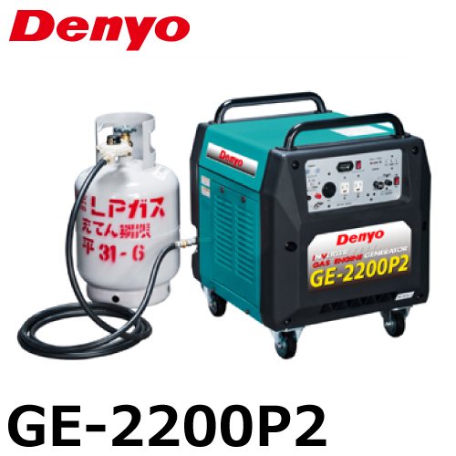 デンヨー インバータ発電機 GE-2200P2 LPガス