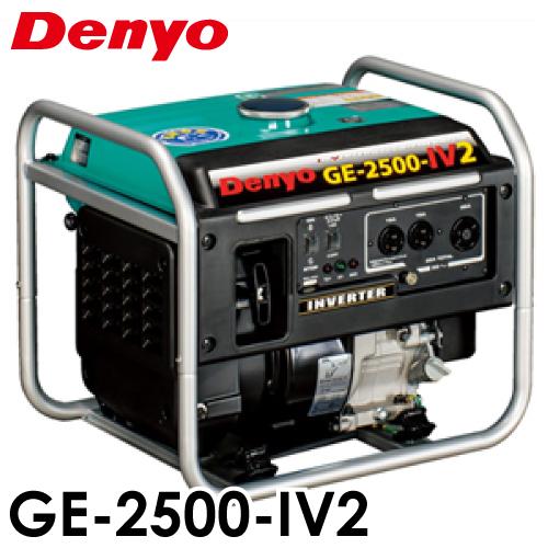 デンヨー 小型ガソリン発電機 インバータ GE-2500-IV2