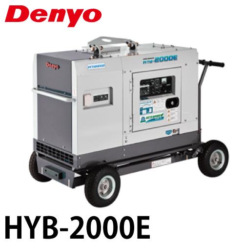 デンヨー ハイブリッドハイブリット発電機 インバータ HYB-2000E