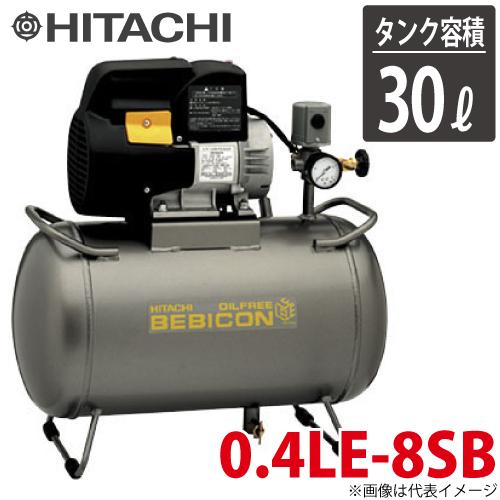日立産機システム スーパーオイルフリーベビコン 0.4LE-8SB 30Lタンク 単相100V(50/60Hz共用) コンプレッサー