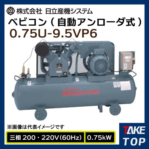 日立産機システム ベビコン 自動アンローダ式 0.75U-9.5VP6 0.75kW 三相200・220V 60Hz コンプレッサー