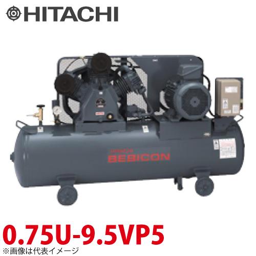 日立産機システム ベビコン 自動アンローダ式 0.75U-9.5VP5 0.75kW 三相200V 50Hz コンプレッサー