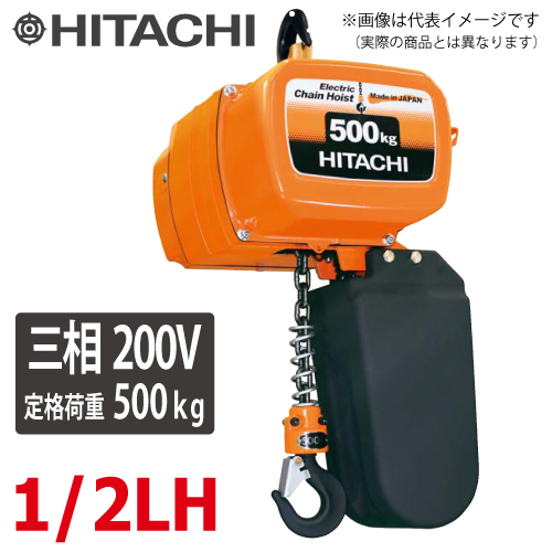 日立産機システム 一速形モートルブロック 1/2LH 500kg 揚程6m 本体のみ(2点押ボタン別売) 三相200V 電気チェーンブロック