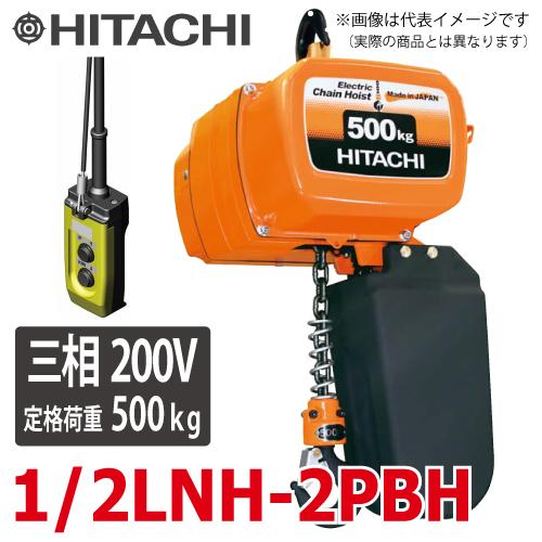 日立産機システム 二重速形モートルブロック (2点押ボタン付) 1/2LNH-2PBH 500kg 揚程6m 三相200V 電気チェーンブロック
