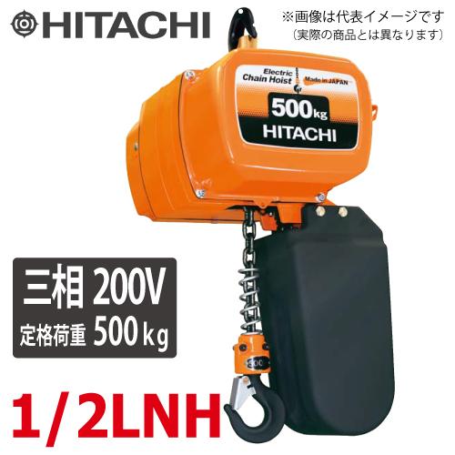 日立産機システム 二重速形モートルブロック 1/2LNH 500kg 揚程6m 本体のみ(2点押ボタン別売) 三相200V 電気チェーンブロック