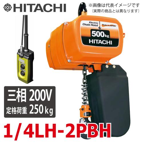 日立産機システム 一速形モートルブロック (2点押ボタン付) 1/4LH-2PBH 250kg 揚程6m 三相200V 電気チェーンブロック