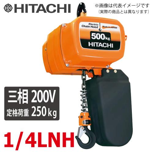 日立産機システム 二重速形モートルブロック 1/4LNH 250kg 揚程3m 本体のみ(2点押ボタン別売) 三相200V 電気チェーンブロック