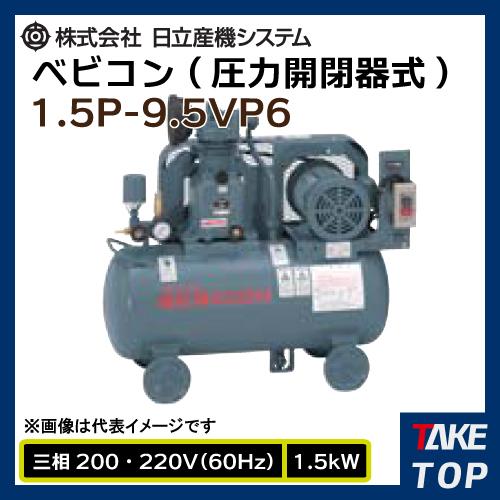 日立産機システム ベビコン 圧力開閉器式 1.5P-9.5VP6 1.5kW 三相200・220V 60Hz