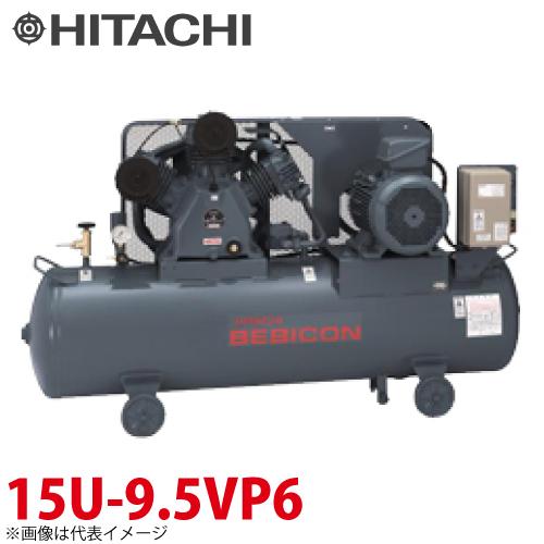 日立産機システム ベビコン 自動アンローダ式 15U-9.5VP6 15kW 三相200・220V 60Hz コンプレッサー