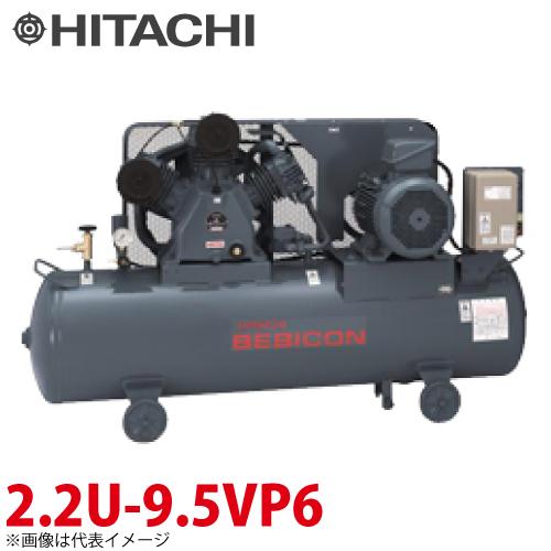 日立産機システム ベビコン 自動アンローダ式 2.2U-9.5VP6 2.2kW 三相200・220V 60Hz コンプレッサー