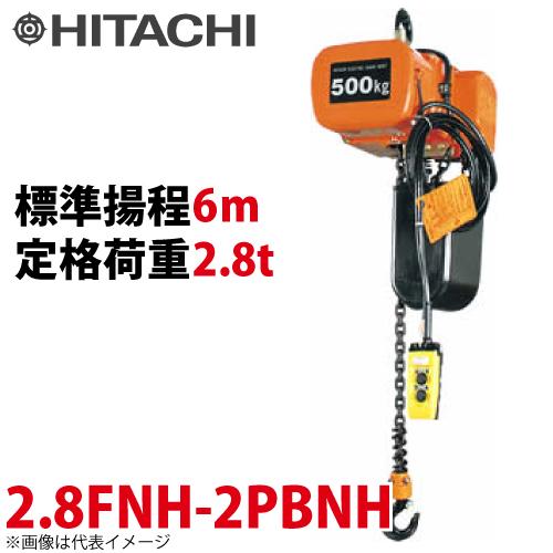 日立産機システム 2.8FNH モートルブロック (2点押ボタン付)2800kg 二重速形 揚程6m 2.8FNH-2PBNH