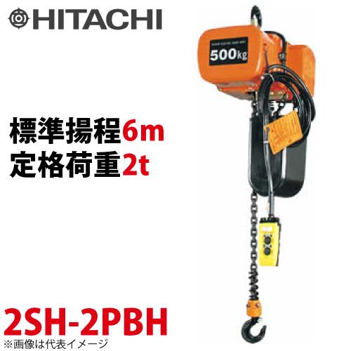 日立産機システム 2SH モートルブロック (2点押ボタン付)2000kg 一速形 揚程6m 2SH-2PBH