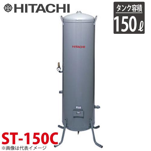 日立産機システム ST-150C 立型タンク 150L ベビコン専用空気タンク