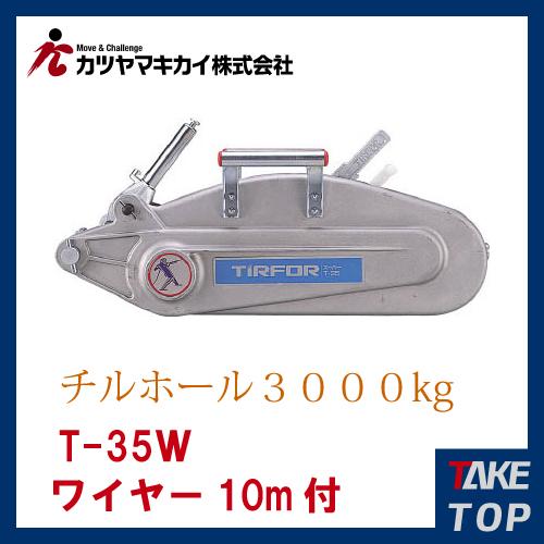 カツヤマキカイ チルホール T-35W ワイヤーロープ10m付