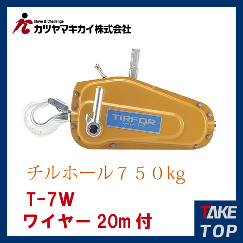 カツヤマキカイ チルホール T-7W ワイヤーロープ20m付