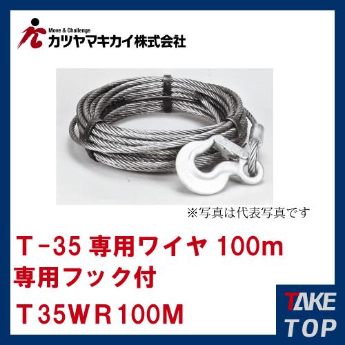 カツヤマキカイ チルホール T-35用ワイヤロープ 100M