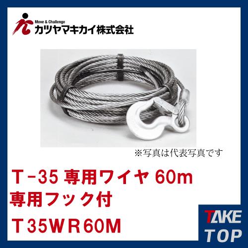 カツヤマキカイ チルホール T-35用ワイヤロープ 60M