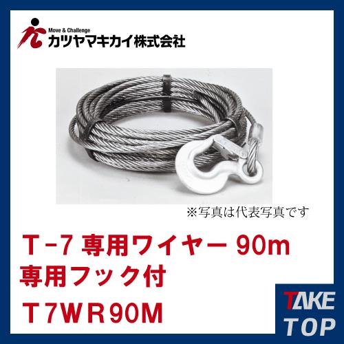 カツヤマキカイ チルホール T-7用ワイヤロープ 90M T-7WR90M
