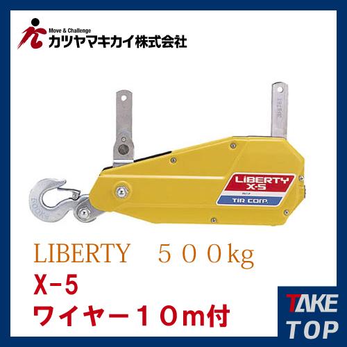 カツヤマキカイ チルホール リバティ X-5 ワイヤーロープ10m付 X-5