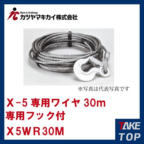 カツヤマキカイ チルホール X-5用ワイヤロープ 30M X-5WR30M