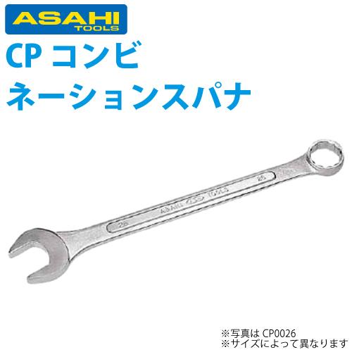 旭金属工業 コンビネーションスパナ 15゜ JIS 60mm (パネルタイプ) CP0060