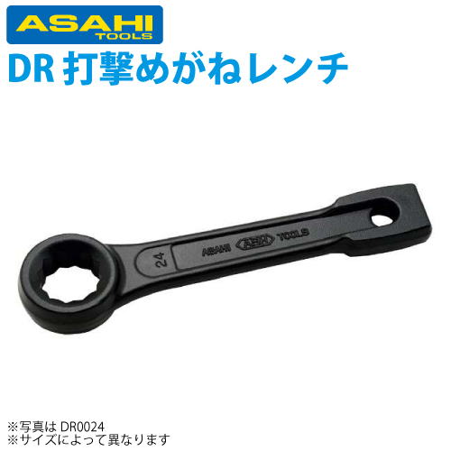 旭金属工業 打撃めがねレンチ 75mm DR0075