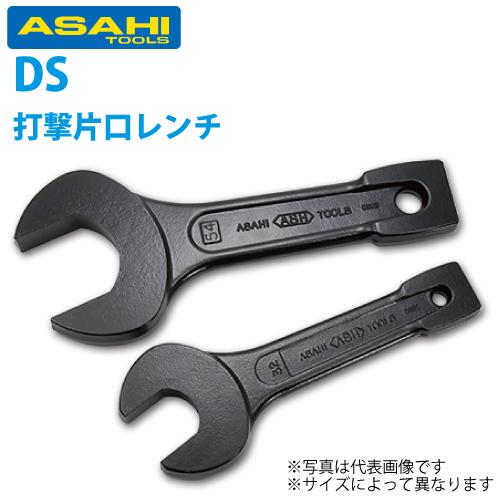 旭金属工業 打撃片口レンチ 55mm DS0055