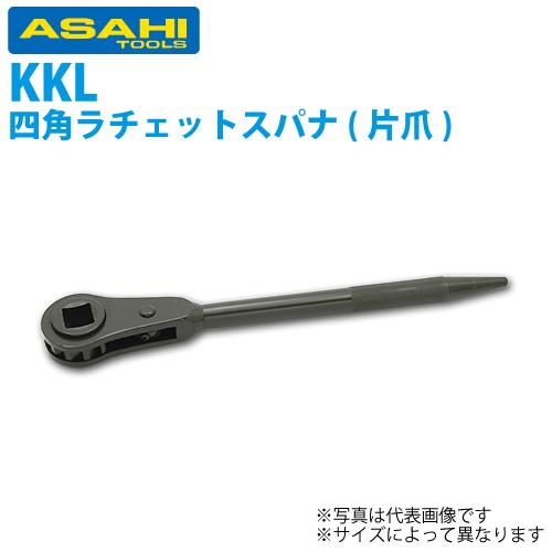 旭金属工業 強力型四角ラチェットスパナ(片爪) 32□ KKL0032
