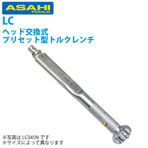 旭金属工業 トルクレンチ(N.m仕様) 20 - 90 N.m LC090N