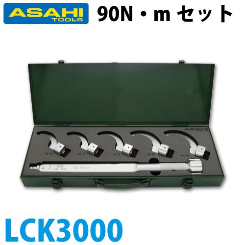 旭金属工業 90N・mセット LCK3000 6点セット