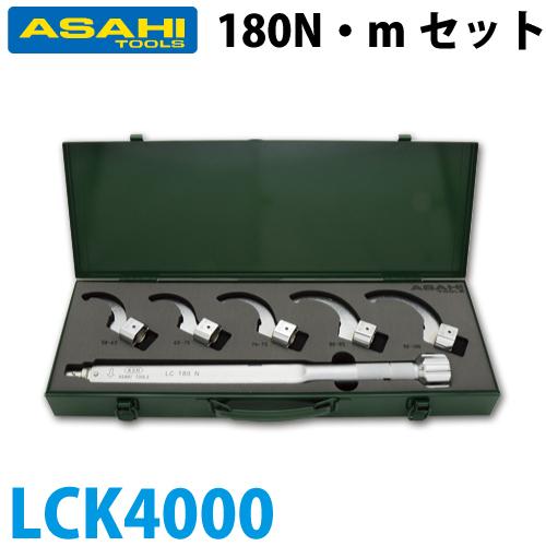 旭金属工業 180N・mセット LCK4000 6点セット