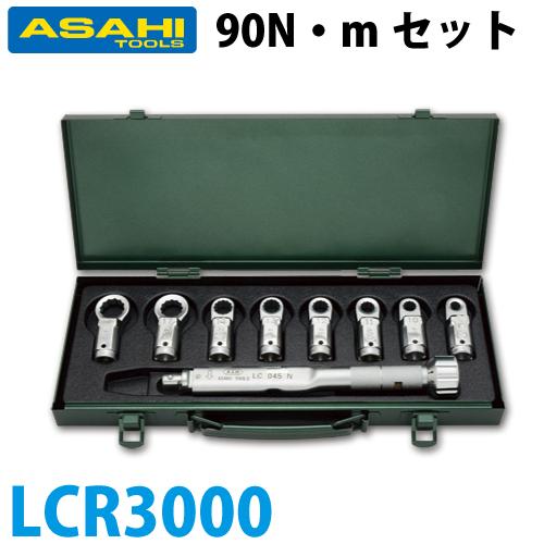 旭金属工業 トルクレンチメガネヘッドセット LC090N + LCR LCR3000