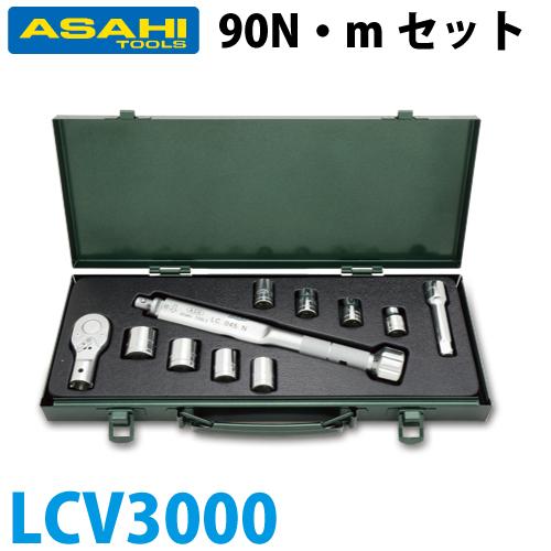 旭金属工業 トルクレンチソケットタイプセット LCQ090N +VS4 LCV3000