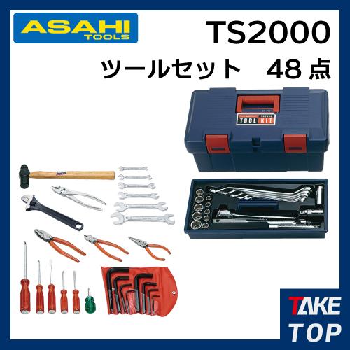 旭金属工業 ツールセット 48点入 ABSプラスチックケース入り TS2000