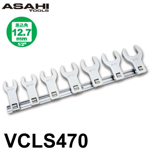"""旭金属工業 ロングクローフートレンチセット VCLS470 差込角12.7mm(1/2"""") 19,22,24,27,30,32,36mm 7点セット"""