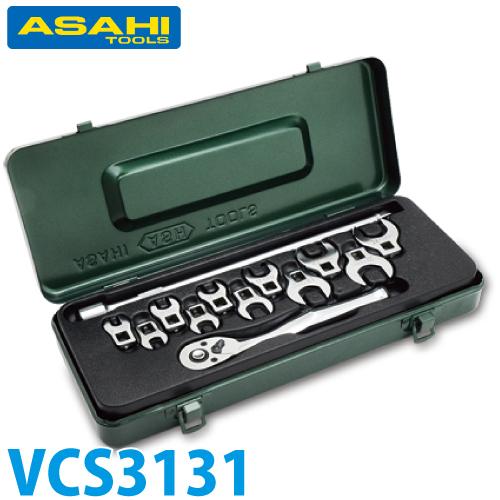 旭金属工業 クローフートレンチセット VCS3131 差込角9.5mm(3/8) 13点セット スパナタイプ