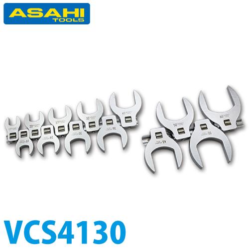 旭金属工業 クローフートレンチ スパナタイプ VCS4130 13点セット
