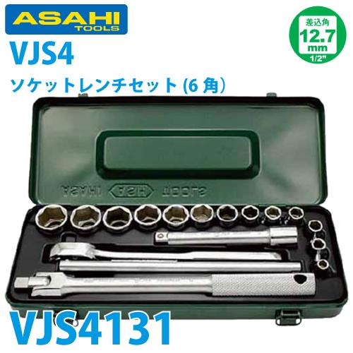 旭金属工業 六角ソケットセット 1/2(12.7)x17pcs VJS4131