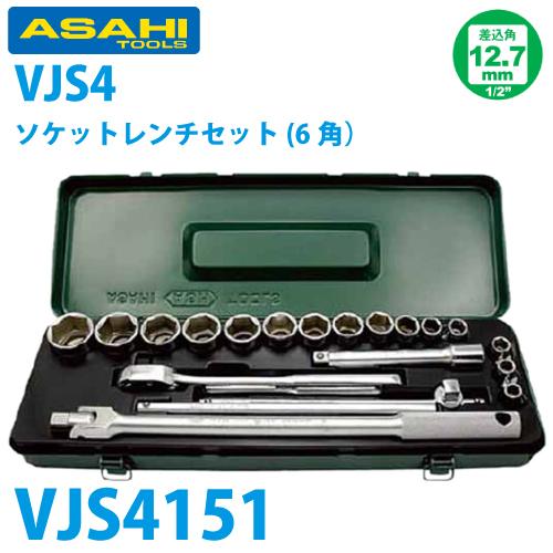 旭金属工業 六角ソケットセット 1/2(12.7)x20pcs VJS4151